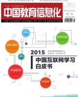 2015年中国互联网学习白皮书(上篇)
