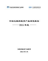 中国互联网教育产业研究报告(2015年度)