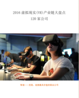 2016虚拟现实VR产业链大盘点