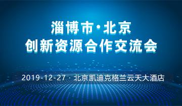淄博市与北京创新资源合作交流活动取得圆满成功