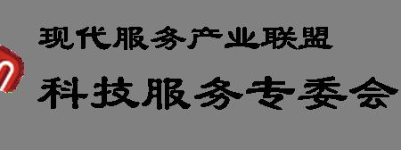四方联盟成立科技服务专业委员会