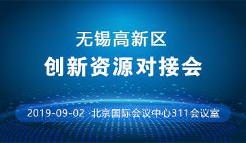 无锡高新区与北京创新资源合作交流活动取得圆满成功