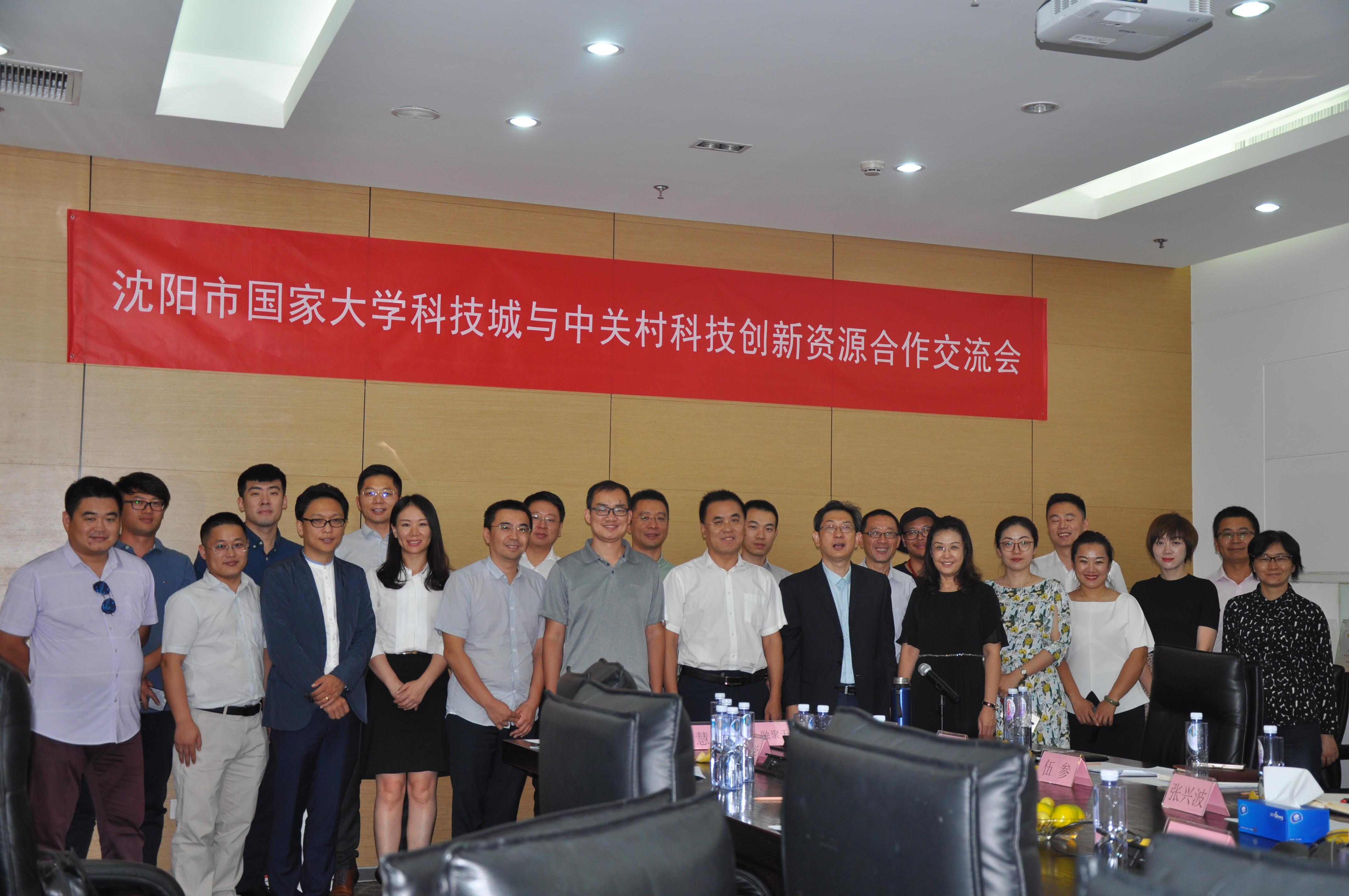 沈阳市国家大学科技城与中关村科技创新资源合作交流活动成功举办
